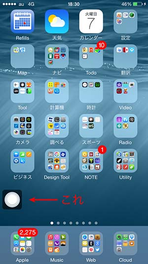iPhone6_screenshot_001