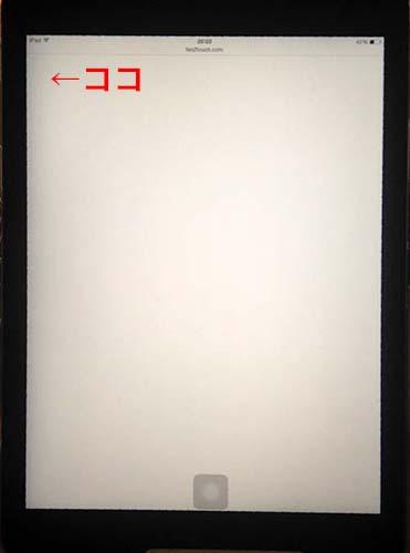 iPad_screen
