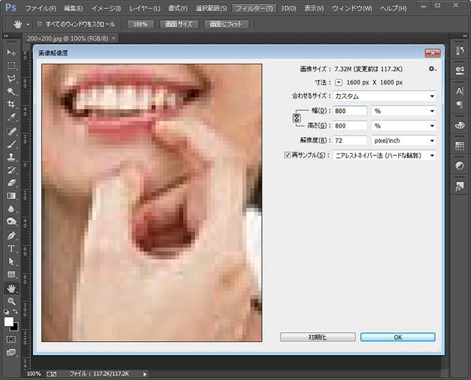 photoshop_upSampling