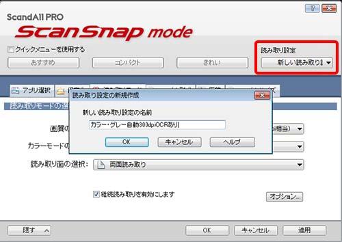 ScanSnapMode_001