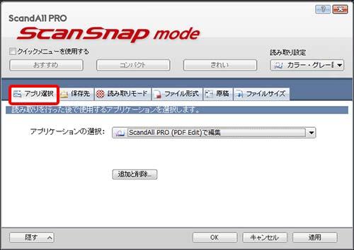 ScanSnapMode_002