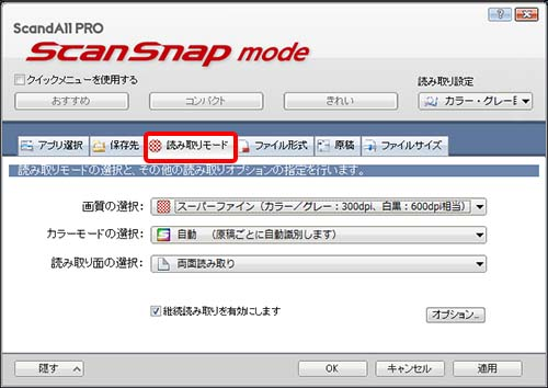 ScanSnapMode_003