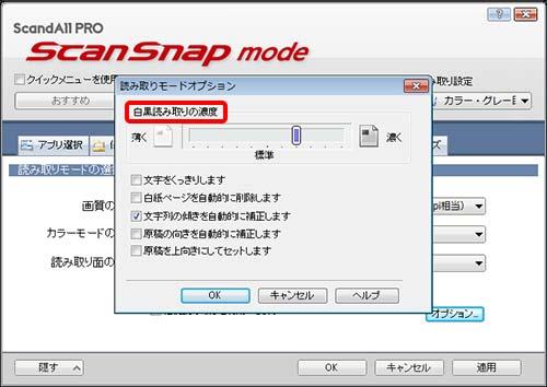 ScanSnapMode_004