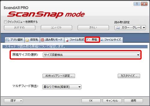 ScanSnapMode_005