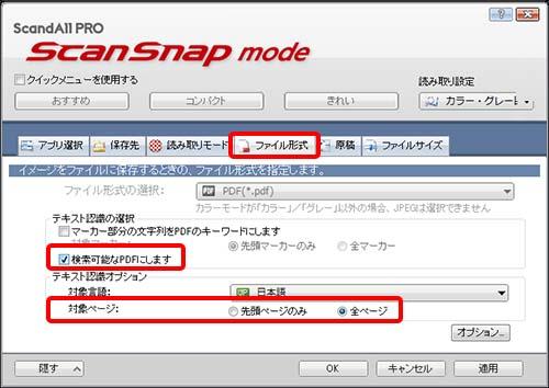 ScanSnapMode_006