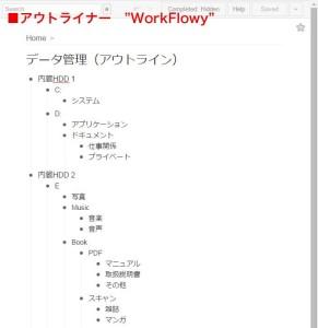 WorkFlowy_001
