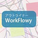 WorkFlowy_mini
