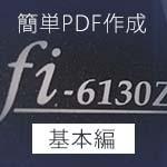 fi-6130z_mini