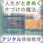 tokimeku_mini