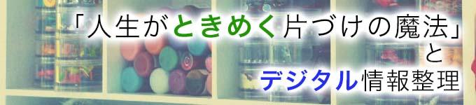 tokimeku_top